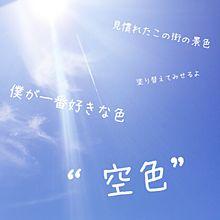 青空ライン/40㍍Pの画像(40㍍pに関連した画像)