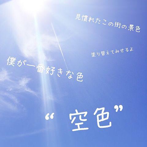 青空ライン/40㍍Pの画像 プリ画像