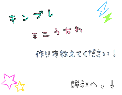 キンブレ·ミニうちわの作り方教えてください!の画像(プリ画像)