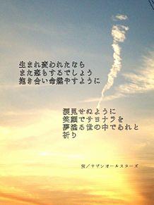 空+歌の画像(プリ画像)