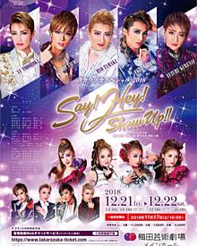 タカラヅカスペシャル2018 ポスター プリ画像