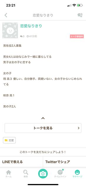恋愛なりきりの画像(プリ画像)