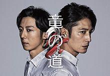 新ドラマ「竜の道」💓の画像(遠藤憲一に関連した画像)