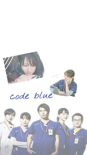 コードブルー ロック画面の画像(プリ画像)