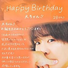 有岡さん Happy Birthday!! プリ画像