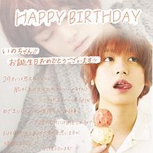 伊野尾さん Happy Birthday!! プリ画像
