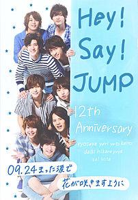 Hey!Say!JUMP 結成 12周年おめでとうございます🎉🎊の画像(Hey!Say!7に関連した画像)