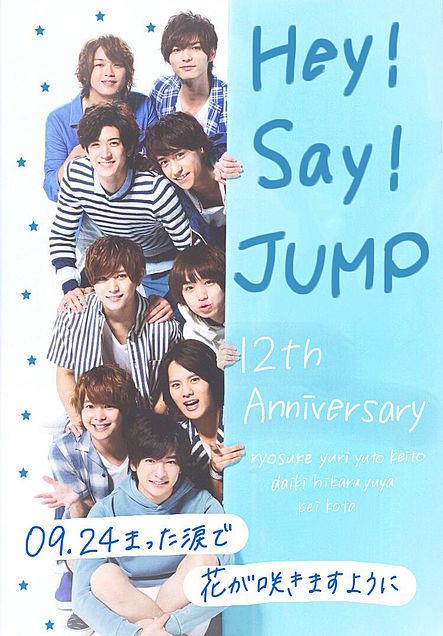 Hey!Say!JUMP 結成 12周年おめでとうございます🎉🎊の画像 プリ画像