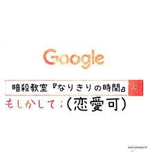 Google検索加工の画像(Googleに関連した画像)