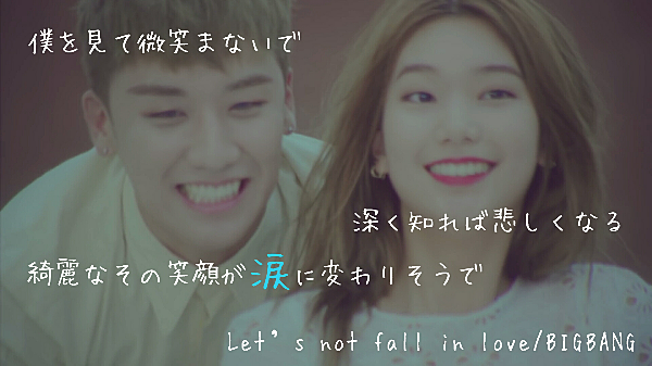 Let's not fall in love/BIGBANG...