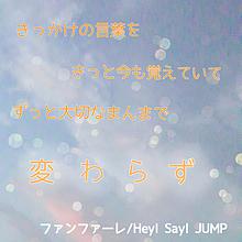 Hey! Say! JUMP 歌詞画像の画像(#歌詞に関連した画像)