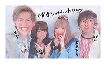 青春☆しゅわしゅわクラブの画像(まあたそに関連した画像)