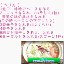 発酵ベーコン日の丸鍋の画像(プリ画像)