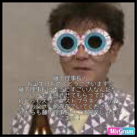 スターダスト☆藤下理事長の画像 プリ画像