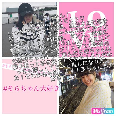 桜エビ〜ずちゃん♡空ちゃんの画像(プリ画像)