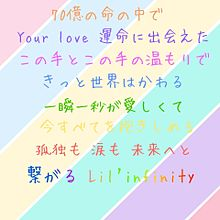 AAA Lil'infinity 歌詞画の画像(INFINITYに関連した画像)