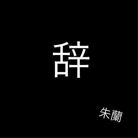 お知らせ → 詳細への画像(プリ画像)