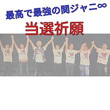 関ジャニ∞の画像(関ジャニ∞ 全員に関連した画像)