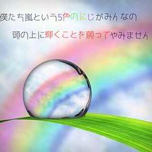 櫻井さん名言の画像(5色に関連した画像)