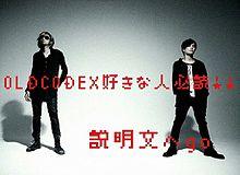 OLDCODEXファン必読の画像(プリ画像)