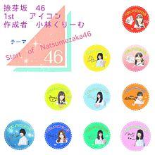 First  icon .   ↺ Natsumezaka46の画像(捺芽坂46に関連した画像)