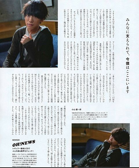 NEWS 小山慶一郎  オトナのNEWS Part2の画像(プリ画像)