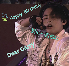The Garry is Birthdayの画像(the garryに関連した画像)