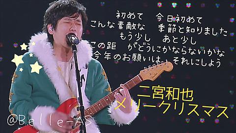 二宮和也×メリークリスマスの画像(プリ画像)