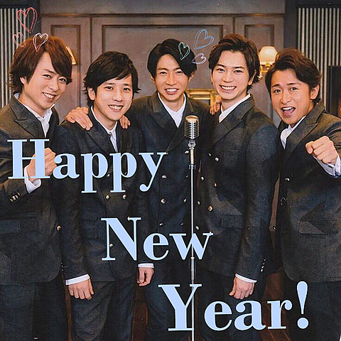 Happy New Year ! の画像(プリ画像)