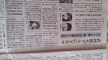 北海道新聞の画像(嵐報告に関連した画像)