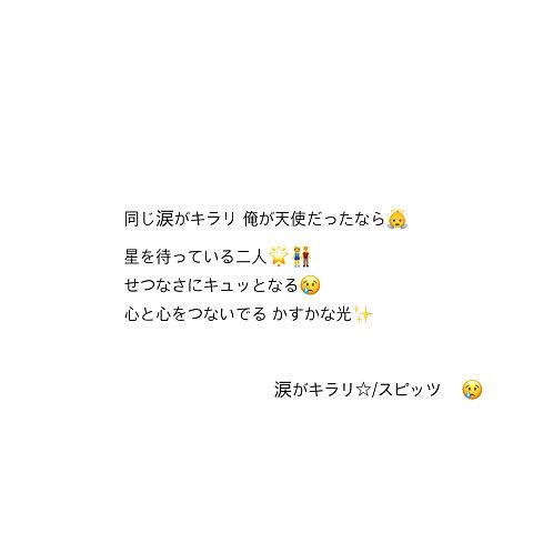 涙がキラリ☆ 歌詞画😢の画像(プリ画像)