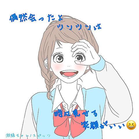 潮騒ちゃんの画像(プリ画像)