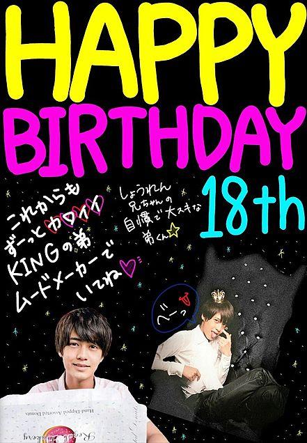 海ちゃん\Happy Birthday/の画像(プリ画像)