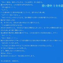 青い背中 100話 プリ画像