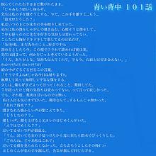 青い背中 101話 プリ画像