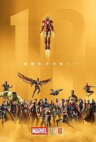 Congratulations on Marvel\u0027s 10thの画像(アイアンマン キャプテンアメリカに関連した画像)