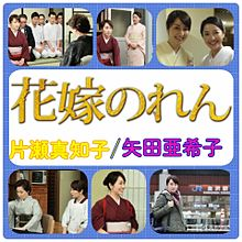 花嫁のれんより片瀬真知子さんの画像(矢田亜希子に関連した画像)