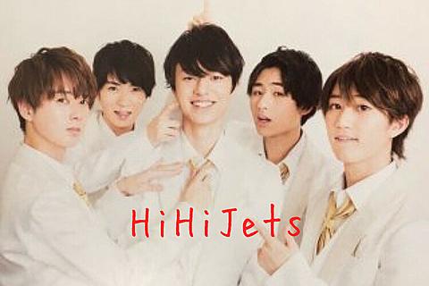 HiHiJetsの画像(プリ画像)