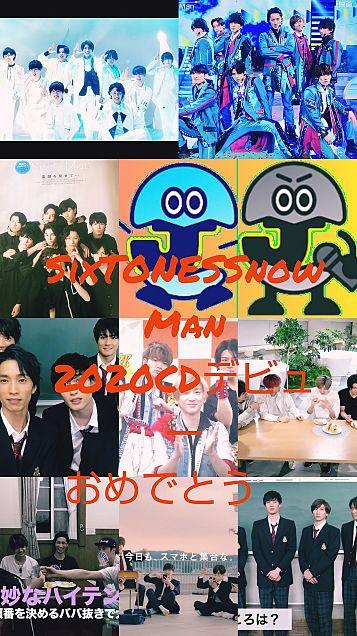 SixTONESSnowManCDデビューの画像(プリ画像)