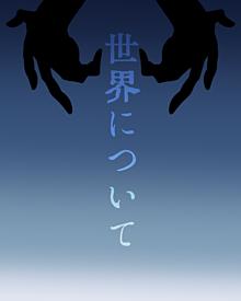 『神さまのギフト』世界観についての画像(企画に関連した画像)