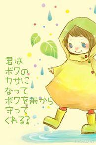 雨の画像(愛情に関連した画像)