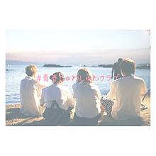 青春しゅわしゅわクラブの画像(青春しゅわしゅわクラブに関連した画像)