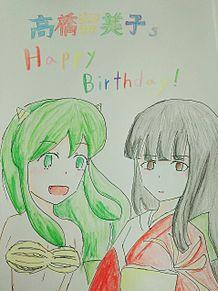 高橋留美子さんHappy Birthdayの画像(プリ画像)