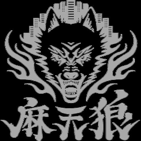麻天狼 ロゴの画像(プリ画像)