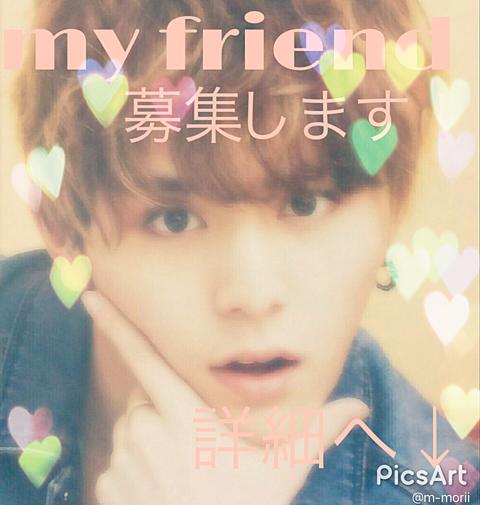 my friend募集💗の画像(プリ画像)