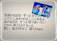 KISS Diary 歌詞 プリ画像