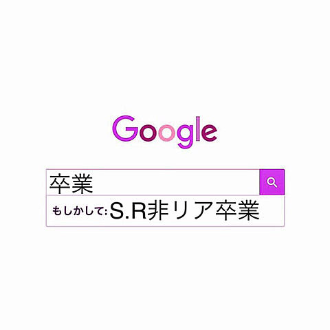 Googleリクエストの画像(プリ画像)