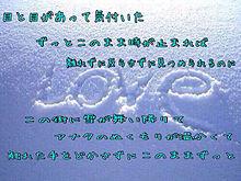 雪の音/GReeeeNの画像(プリ画像)