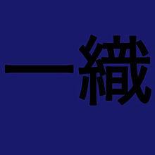 和泉一織の画像(#和泉一織に関連した画像)