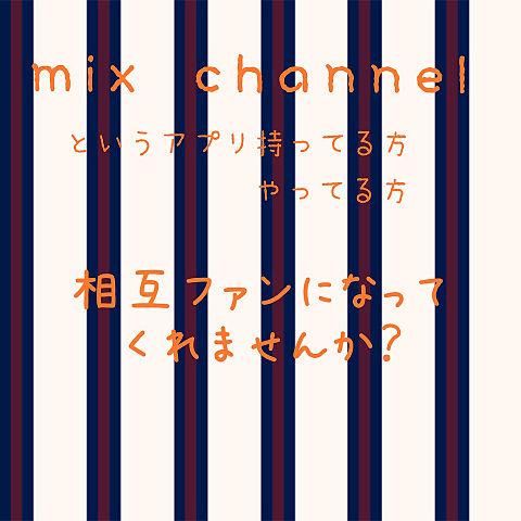 mix channel知っている方へ!の画像(プリ画像)